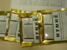 Алтайско мумийо 100% натурално - 20g