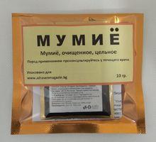 Мумийо Монголско  100% Натурално - 10g