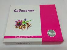 САБЕЛНИК(Блатна ягода) - за стави